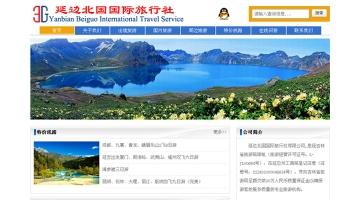 延边北国国际旅行社