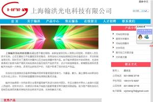 上海翰洪光电科技有限公司