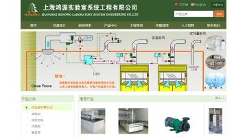 上海鸿渥实验室系统工程有限公司