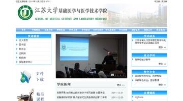 江苏大学基础医学与医学技术学院