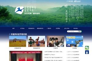 科左后旗广播电视网