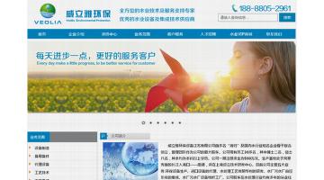 威立雅环保设备江苏有限公司