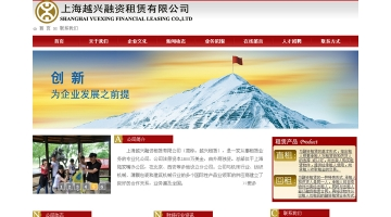 上海越兴融资租赁有限公司