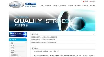 上海域申光电科技有限公司