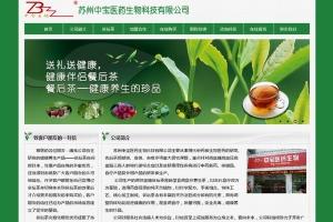 苏州中宝医药生物科技有限公司