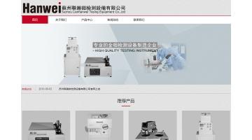 苏州联瀚微检测设备有限公司