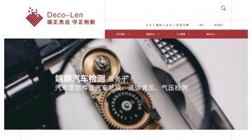 上海端麟汽车检测技术有限公司