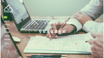 苏州万众达企业管理咨询有限公司