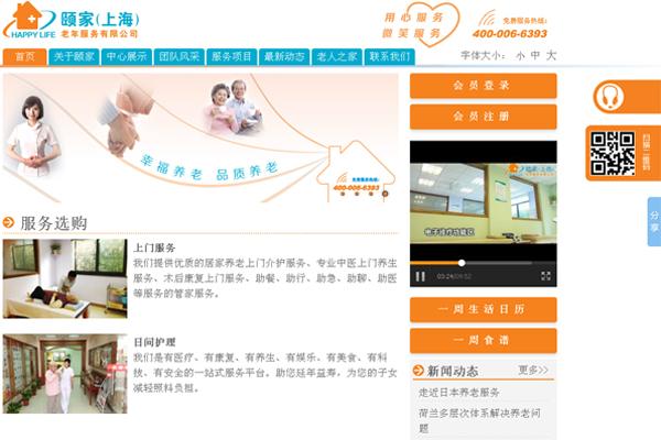 颐家(上海)老年服务有限公司