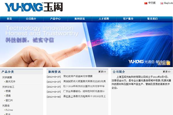 上海玉闳光电