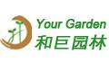 上海和巨园林工程有限公司